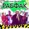 «Рабфак 2.0» даст сольный концерт