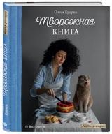 Олеся Куприн: «Творожная книга»