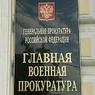"""ВП выявила в деятельности ОАО """"Славянка"""" новые эпизоды хищений"""