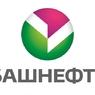 Росимущество предлагает оставить контроль «Башнефти» за Россией
