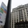 """Телефонные террористы """"заминировали"""" здание Госдумы"""