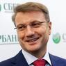 Греф назвал самые опасные для российской экономики тренды