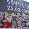"""В Кемерово завершился снос сгоревшего ТЦ """"Зимняя вишня"""""""