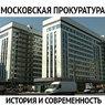 Прокуратура примет необходимые  меры реагирования на слова Рынски о жертвах Ту-154