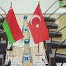 Белоруссия и Турция активизируют экономические отношения