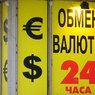 Московские обменники переходят в режим «только скупка» валюты