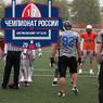 Шестого сентября состоится финал чемпионата России по американскому футболу