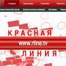 """""""Красная линия"""" КПРФ выходит в эфир"""