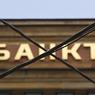 Глава ВТБ подсчитал, сколько банков останется в России через пять лет