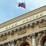 """""""Вега-Банк"""" и """"М2М Прайвет"""" остались без лицензии"""