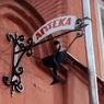 РИА Новости удалило сообщение о принятии законопроекта о регулировании цен на лекарства