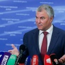 Володин предложил внести изменения в Конституцию