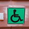 Инвалидам не придётся ежегодно доказывать, что они всё ещё инвалиды