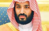 Новый наследный принц Саудовской Аравии получил пост вице-премьера страны