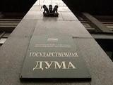 Новогодние корпоративы в зале заседаний Госдумы отменены