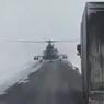 Пилот посадил военный вертолет на трассу, чтобы уточнить путь?