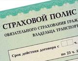 Российское ОСАГО переживает кризис доверия