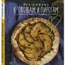 Инна Щербакова: «Про любовь к овощам и пирогам. От драников до галет, от оладьев до штолленов»