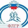 Вяльбе переизбрана на пост президента Федерации лыжных гонок России