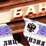 Сразу три банка лишились лицензии в пятницу по решению регулятора