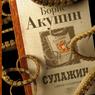 Борис Акунин: «Сулажин»