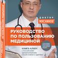 Александр Мясников: «Руководство по пользованию медициной»