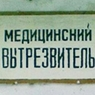 Соцопрос: 80% россиян поддерживают возвращение вытрезвителей