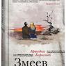 Роман «Змеев столб» – подлинная История недавнего прошлого России