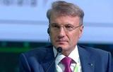 Глава Сбербанка рассказал, в какой валюте хранит свои сбережения