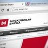 Эксперты ожидают, что рубль ускорит падение в начале недели