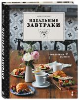 Лиза Глузская: «Идеальные завтраки»