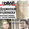 """""""Новая газета"""" прекратит выход после майских"""