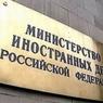 В МИДе РФ прокомментировали отказ Киева помочь СК РФ