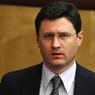 Новак: У России нет финансовых гарантий по газу