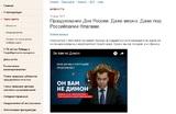 Фильм о Медведеве появился на сайте Ярославской прокуратуры