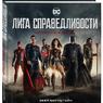 «Лига справедливости»: супергерои за кадром