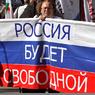 """Госдума ввела """"уголовку"""" за системные беспорядки на митингах"""