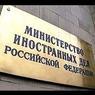 МИД РФ предложил объявить персонами нон-грата 35 дипломатов из США
