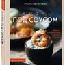 Настасья Суслина: «Жизнь под соусом. Рецепты из кулинарного дневника гурмана»