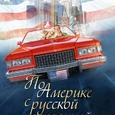 По Америке с русской красавицей