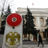 Центробанк приостановил закупку валюты до конца сентября