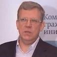 Кудрин предложил рецепт по спасению российской экономики