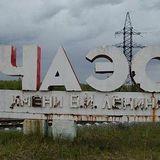 Три группы сталкеров, включая россиян, задержаны в Чернобыле