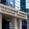 СК предъявил Навальному обвинение в создании посягающей на личность и права граждан организации