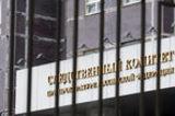 СК РФ объявил Коломойского и Авакова в международный розыск