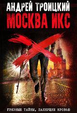 Москва икс. Часть первая: Майор Черных, следствие. Глава 1