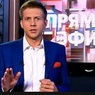 """Обнародованы фамилии нескольких кандидатов на роль ведущего шоу """"Прямой эфир"""""""