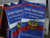 Парламенты всех регионов России поддержали закон об изменении Конституции