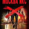 Москва икс. Часть вторая: Сурен. Глава 5