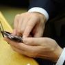 Минкомсвязи России одобрило прослушку телефонов